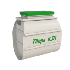 Септик Тверь-0,5 П система очистки стоков