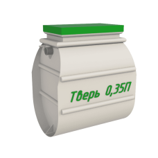Септик для туалета Тверь-0,35 П